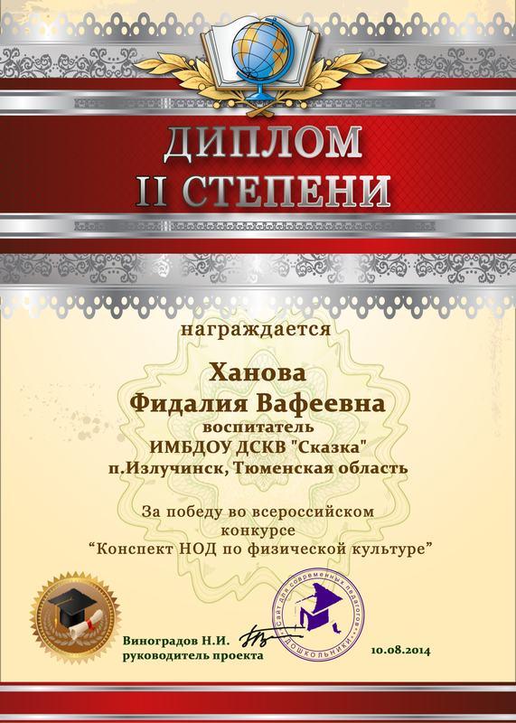 Ханова Фидалия Вафеевна Диплом ii степени за победу во всероссийском конкурсе Конспект НОД по физической культуре Ханова jpg 989 2 КБ